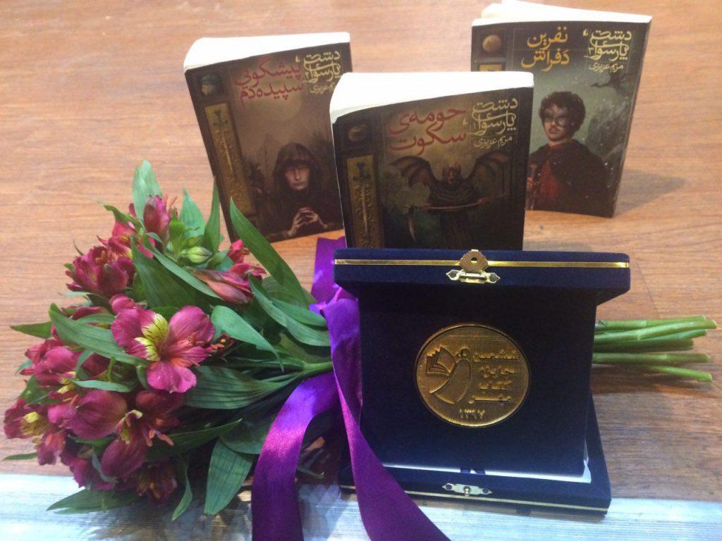 ششمین دوره جایزه کتاب مهر