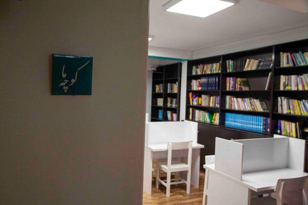 کتابخانه خانه ارغوان موسسه نیکوکاری مهرطه