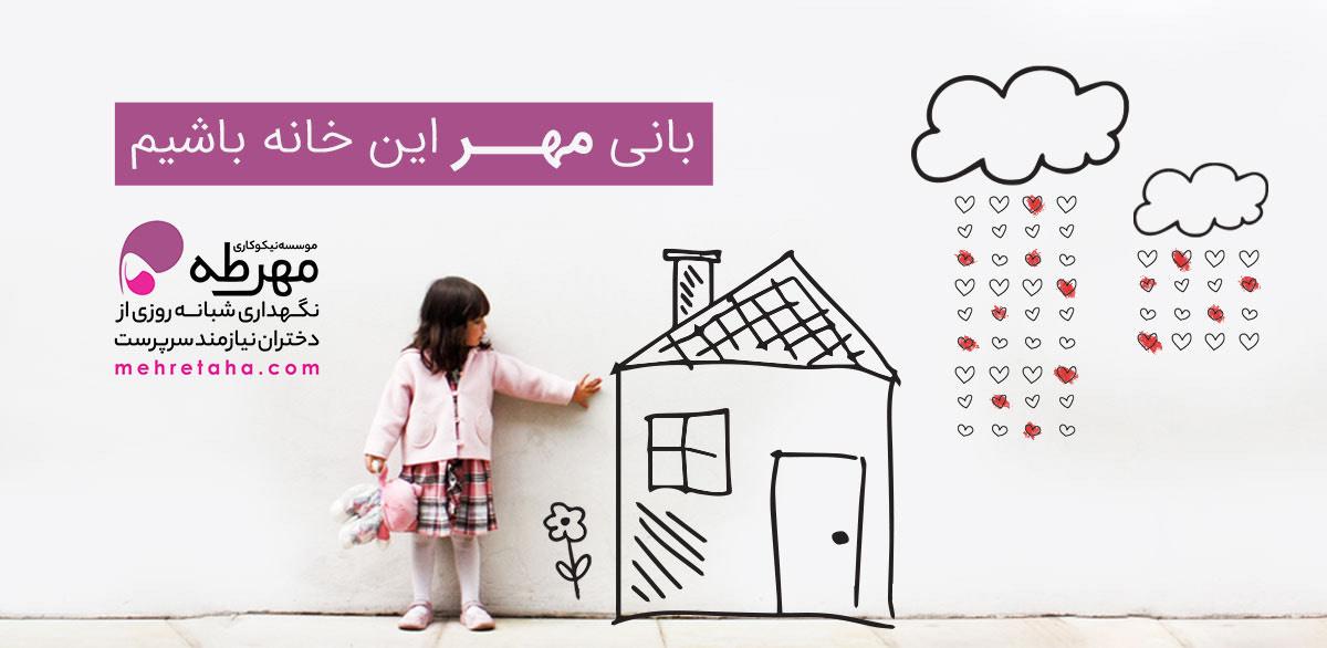 موسسه نیکوکاری مهرطه نگهداری شبانه روزی از دختران نیازمند سرپرست
