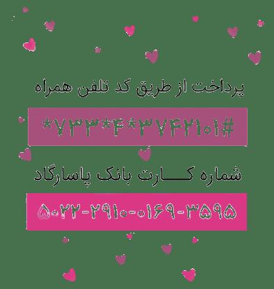مهرورزی حمایت مالی و مشارکت مردمی