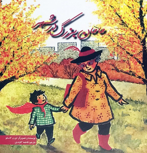 کتاب خوانی مامان بزرگ در شهر با بچه های روستای کهوربگی