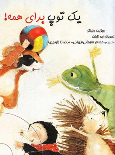 کتاب خوانی برای بچه های روستای قنات نو، یک توپ برای همه