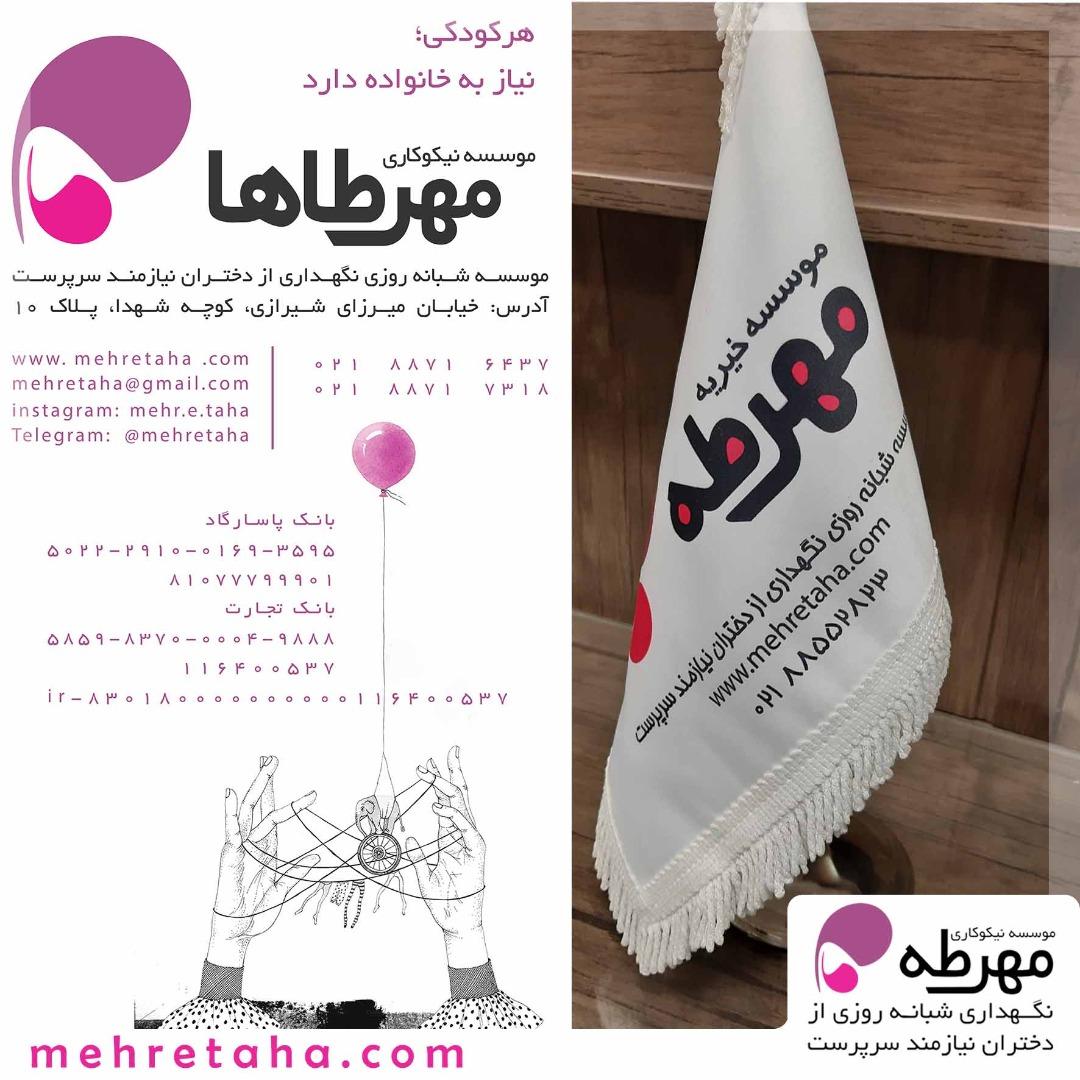 موسسه نیکوکاری مهرطه (مهرطاها)، نگهداری شبانه روزی از دختران نیازمند سرپرست