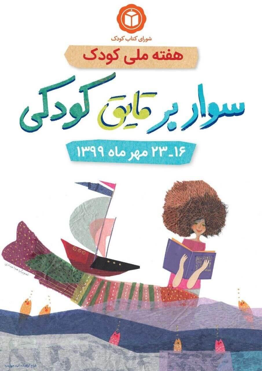 روز جهانی کودک در ایران سوار بر قایق کودکی شورای کتاب کودک