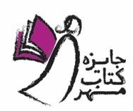جایزه کتاب مهر