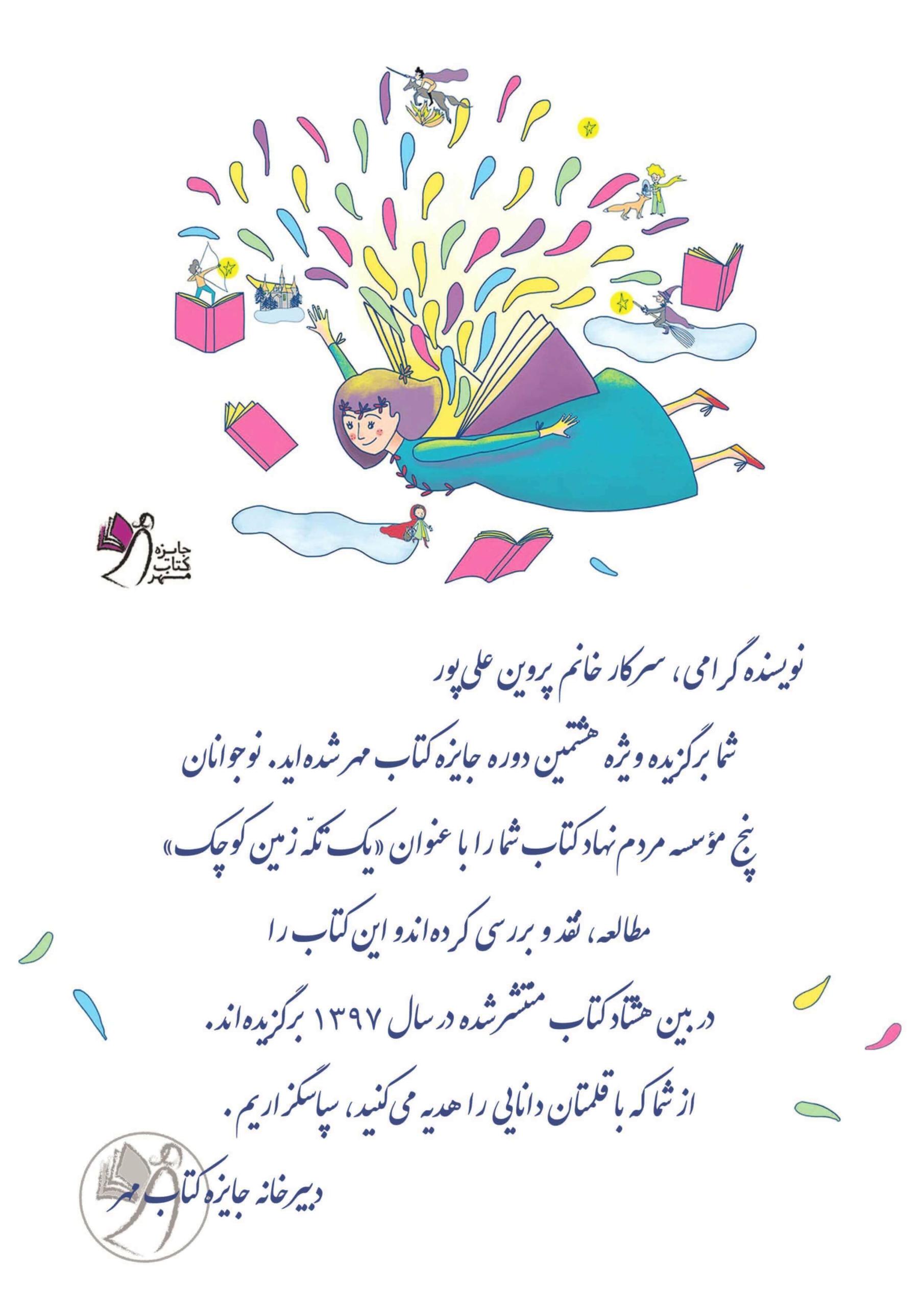 برندگان هشتمین دوره جایزه کتاب مهر - پروین علی پور - یک تکه زمین کوچک - نشر افق