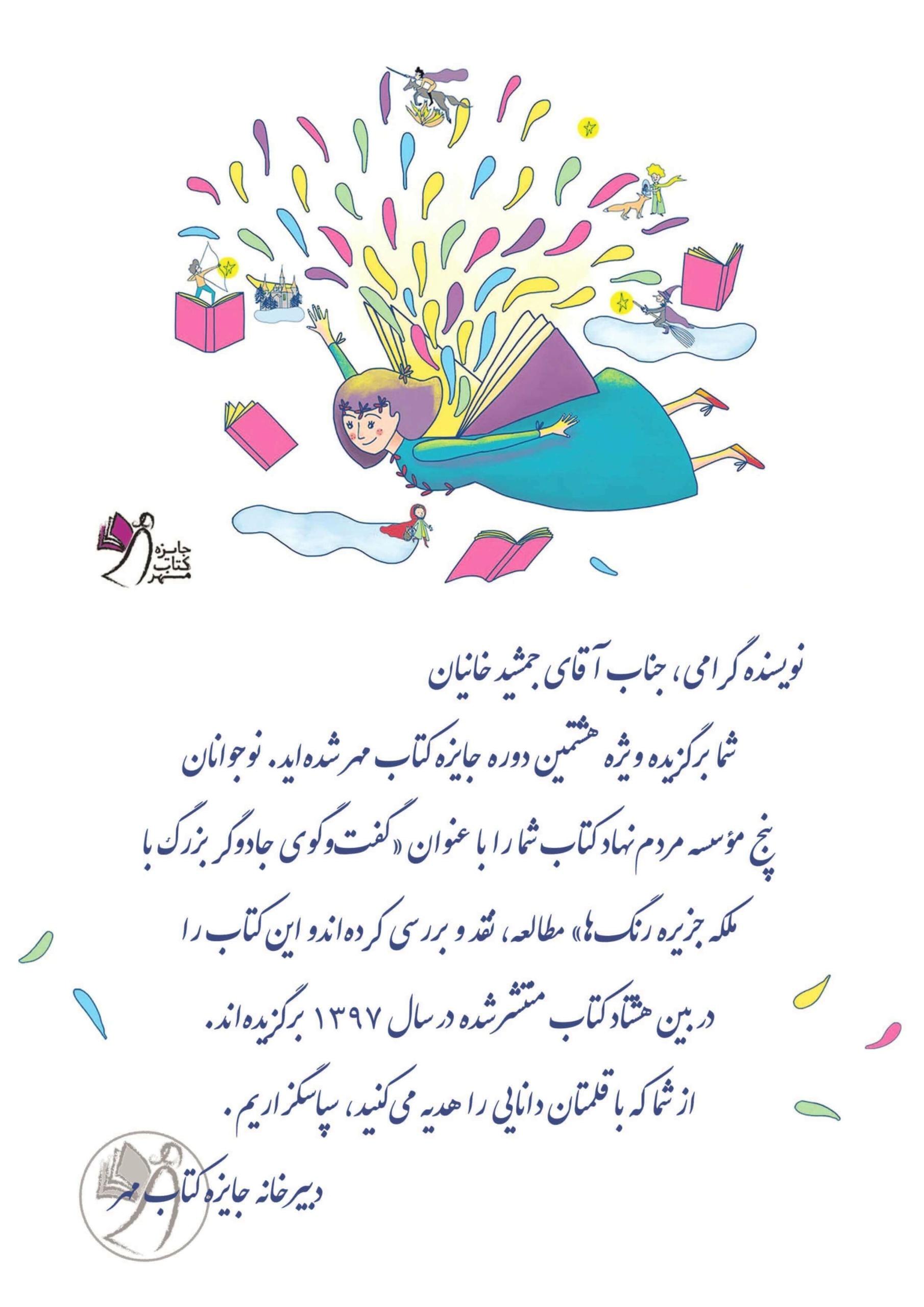 برندگان هشتمین دوره جایزه کتاب مهر - جمشید خانیان - گفت و گوی جادوگر بزرگ با ملکه جزیره رنگ ها - نشر افق