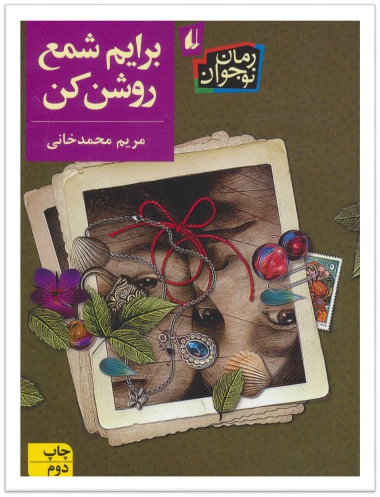برندگان هشتمین دوره جایزه کتاب مهر - مریم محمدخانی - برایم شمعی روشن کن - نشر افق