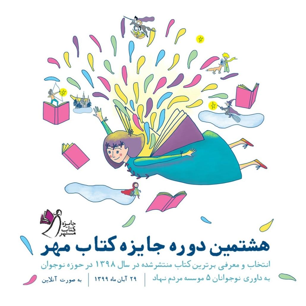 برندگان هشتمین دوره جایزه کتاب مهر