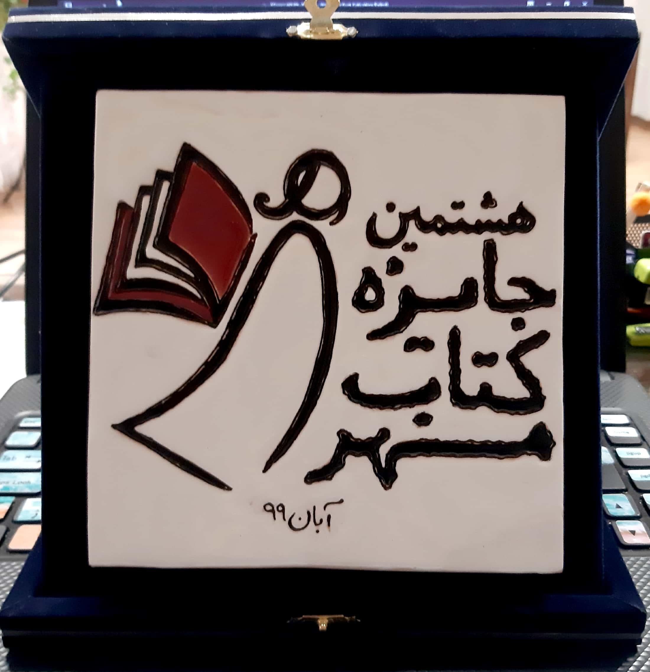 هشتمین دوره جایزه کتاب مهر