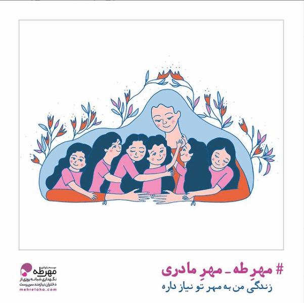روز مادر مبارک | مهر طه مهر مادر