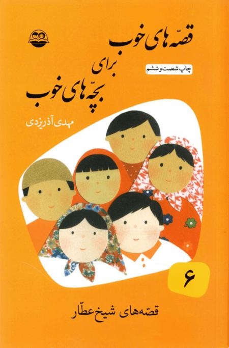 قصه های خوب برای بچه های خوب قصه های شیخ عطار