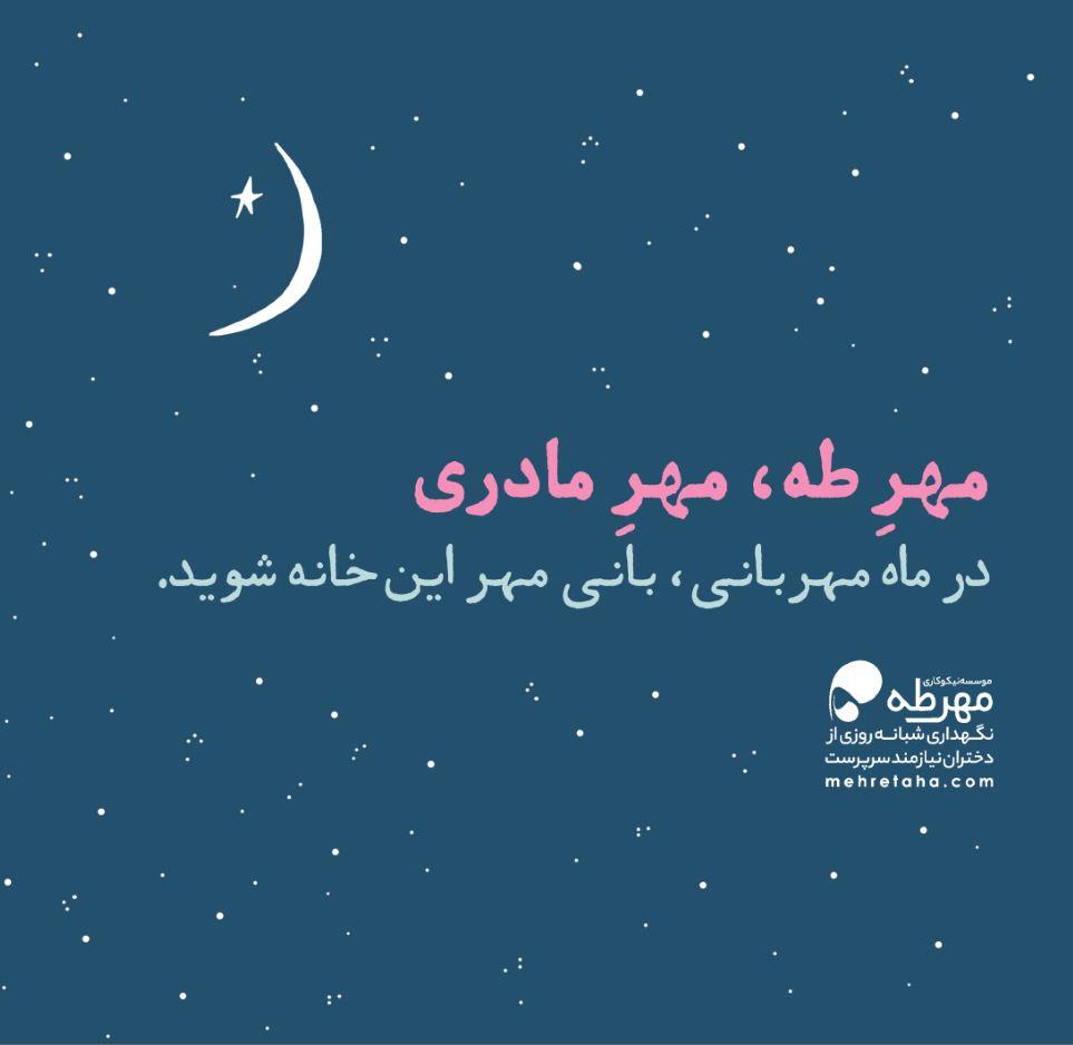 نیکوکاری در ماه رمضان
