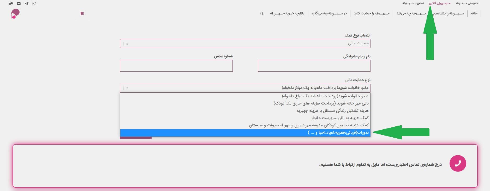 پرداخت آنلاین فطریه