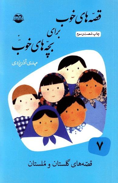 قصه های خوب برای بچه های خوب - سعدی - گلستان و ملستان