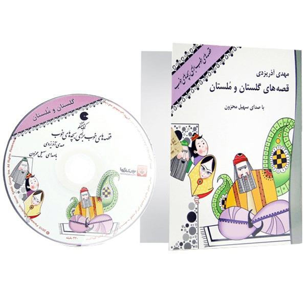 کتاب صوتی قصه های خوب برای بچه های خوب - سعدی - گلستان و ملستان