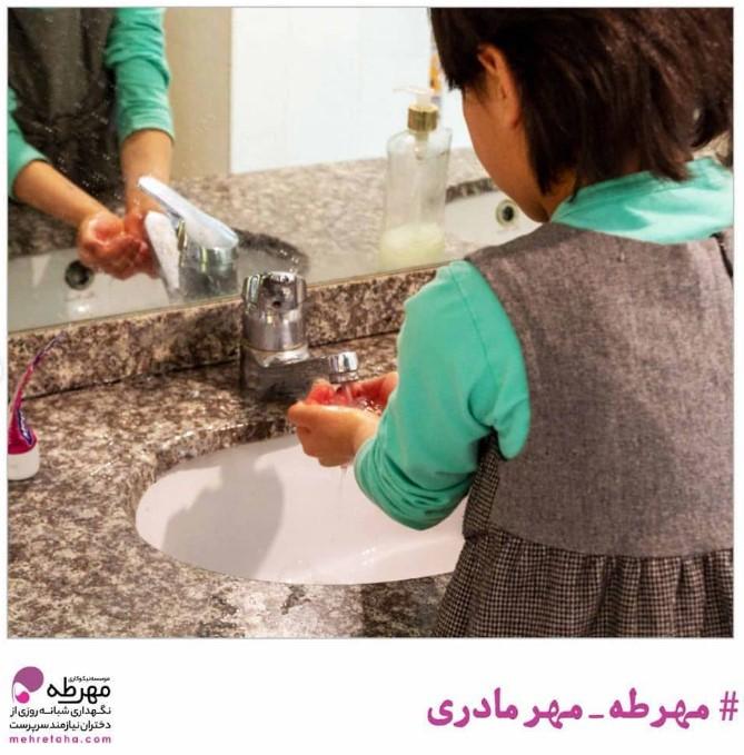 فرزند مهرطه دست خود را میشوید