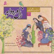 قصه های تصویری شاهنامه - زال و رودابه