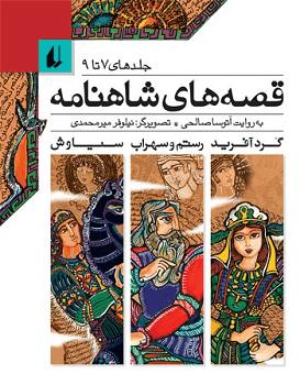 قصه های شاهنامه - کودک و نوجوان