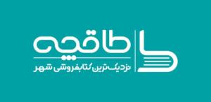 طاقچه - حامی معنوی نهمین دوره از جشنواره کتاب مهر