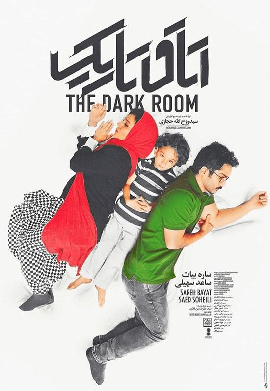 نگاهی بر فیلم اتاق تاریک - پدیده کودک آزاری