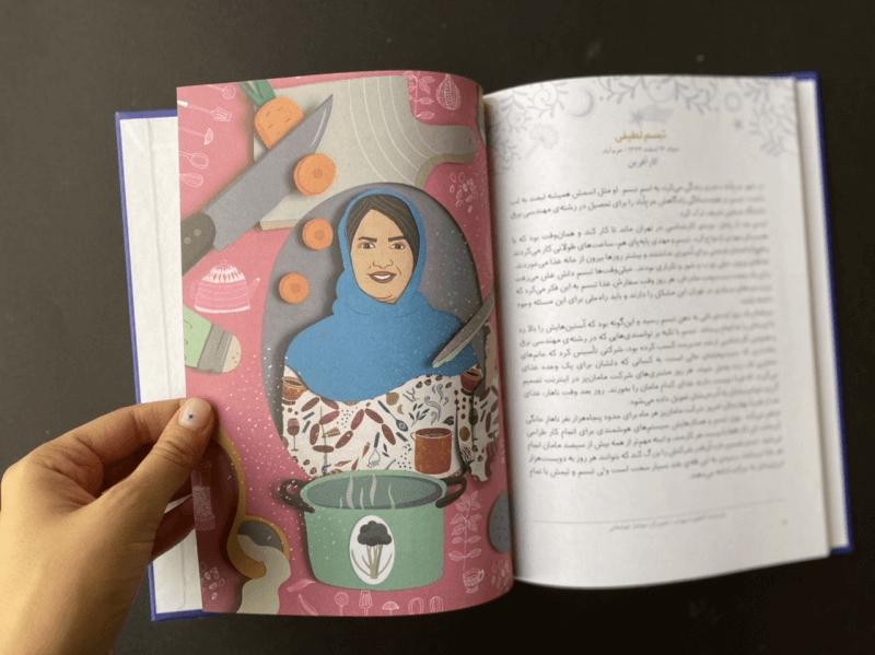 قصه زنان موفق ایران برای نوجوانان