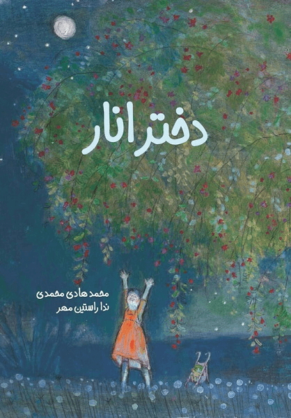 کتاب دختر انار - ادبیات کودک و نوجوان