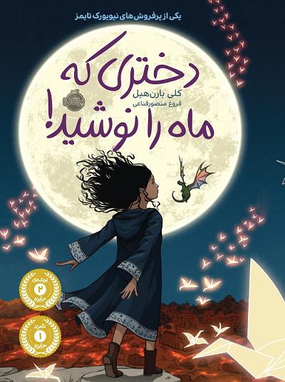 کتاب دختری که ماه را نوشید - ادبیات کودک و نوجوان