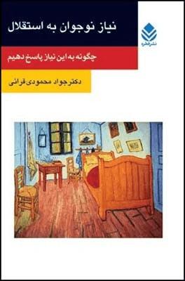 کتاب نیاز نوجوانان به استقلال - نشر قطره
