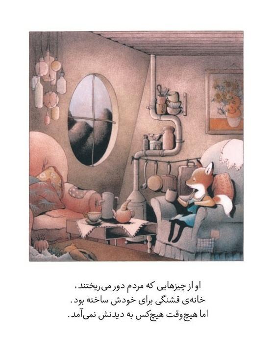 کتاب پاندورا و پرنده