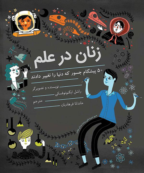 کتاب زنان در علم