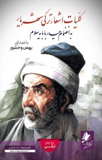 کتاب صوتی کلیات اشعار ترکی شهریار