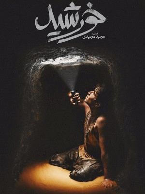 پوستر فیلم بچه های خورشید