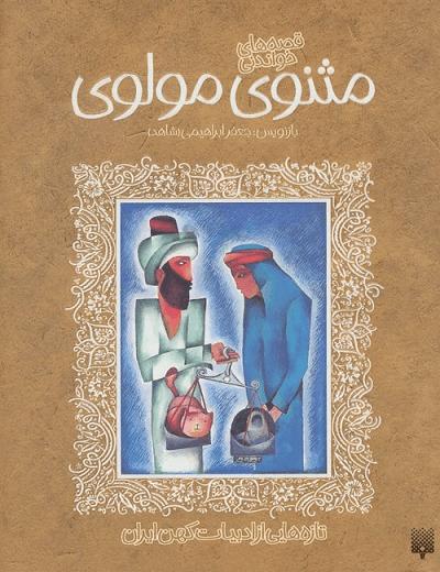 بزرگداشت مولانا - مثنوی برای بچه ها
